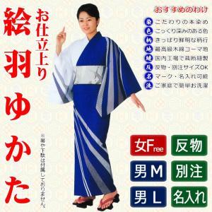 浴衣 ゆかた レディース メンズ 盆踊り 祭り ユカタ 踊り 絵羽浴衣 青 白 線ぼかし 旭光|kameya