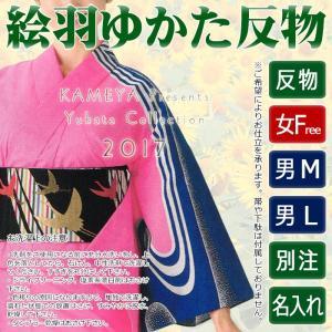 浴衣 ゆかた 反物 レディース メンズ 盆踊り 祭り ユカタ 踊り 絵羽浴衣 ピンク 青 流水|kameya