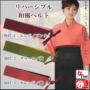 着物ベルト 和風ベルト リバーシブル 簡易帯 簡単帯 魅せ帯 下帯 ちりめん 全3色|kameya