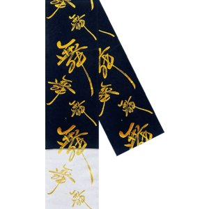 半幅帯 半巾帯 4寸帯 踊り 帯 半幅 浴衣 リバーシブル 黒 金襴 「舞」|kameya