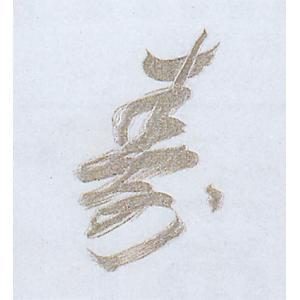 名古屋帯 舞踊帯 踊り 帯 八寸名古屋帯 刺繍 日本舞踊 30×370cm 銀糸 「寿」|kameya