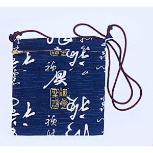 ポシェット 和風 まつり ミニ バッグ 祭りポシェット 紺 草書|kameya
