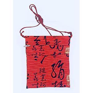 ポシェット 和風 まつり ミニ バッグ 祭りポシェット エンジ 草書|kameya