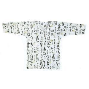 鯉口シャツ 祭り ダボシャツ メンズ レディース 白 草書 鯉口シャツ 祭り用品 kz-L|kameya