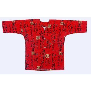 鯉口シャツ 祭り 子供用 祭シャツ ダボ シャツ 鯉口 子ども エンジ 草書 踊り 祭り用品|kameya