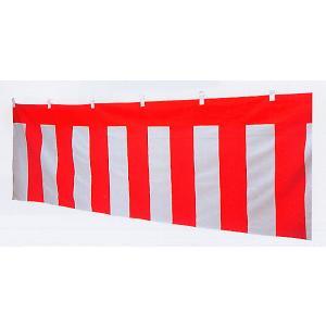 紅白幕(高さ180cm×長さ900cm・ポリエステル) 入学式 卒業式 創立記念 イベント事業 新年祝賀行事 各種式典用紅白幕 祭り用品 [名入れ可能]|kameya