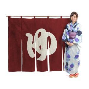 女ゆのれん(幅180cm×丈150cm・エンジ) 湯暖簾 浴室用湯のれん|kameya