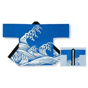 祭り 半纏 法被 はっぴ メンズ レディース 袢天 イベント 祭半纏 半天 本染め ブルー 荒浪|kameya