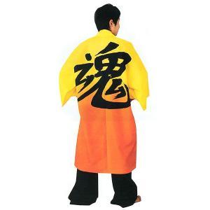 半纏 長 法被 はっぴ メンズ レディース 袢天 よさこい 踊り 祭り 半纏 半天 黄|kameya