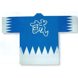 祭り 半纏 法被 はっぴ イベント メンズ レディース 袢天 祭半纏 半天 ブルー 新撰組|kameya