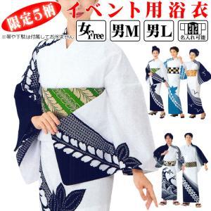 浴衣 ゆかた イベント レディース メンズ 盆踊り 祭り ユカタ 踊り 絵羽浴衣 限定5柄|kameya