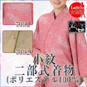 二部式着物 レディース 小紋 セパレート 2部式 着物 旅館 ユニフォーム おしゃれ 洗える着物|kameya