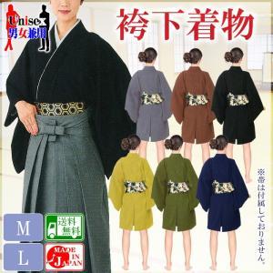 袴下着物 メンズ レディース 袴用着物 成人式 卒業式 祭り 踊り 手古舞 グレー 茶 黒 カラシetc|kameya
