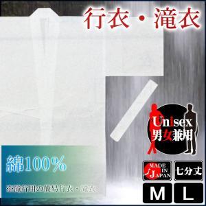 行衣・滝衣(白・綿100%) 行衣(ぎょうい)(ぎょうえ) 滝衣 滝行用の白装束 祭祀衣装 行者が身につける白衣 男女兼用 M/L|kameya