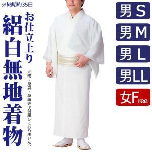 白無地 着物 メンズ レディース 駒絽 夏用 白無地着物 納期35日 洗える着物|kameya
