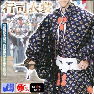 行司 衣装 セット ぎょうじ 衣裳 上衣 袴 相撲 立行司 大相撲 紫紺 花菱松皮菱 オーダー品