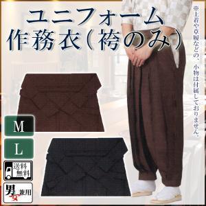 作務衣 袴のみ メンズ レディース ちりめん さむえ 仲居 板前 番頭 ユニフォーム 作務衣|kameya
