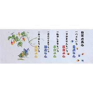 手拭い 日本 手ぬぐい 祭り 手拭 踊り てぬぐい プリント 粗品 お年賀 90cm 日常の五心|kameya