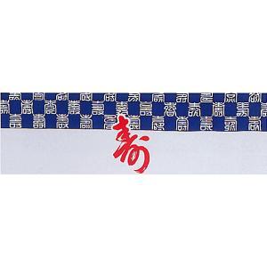 各種書体で「寿」をを描いた東京本染手拭いです。祭り手拭いやハンドタオル、お年賀(粗品)やノベルティー...