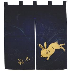 縁起のれん(幅83cm×丈90cm・福兎) おめでたい絵柄の福暖簾 インテリア暖簾|kameya