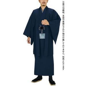 男物仕立上り色無地アンサンブル(袷・変り織・紺) 男性用洗える着物と羽織 成人式 パーティー用男の着物&羽織 メンズ和装|kameya