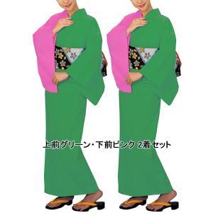 浴衣 ゆかた レディース 盆踊り 祭り ゆかた 片身替わり 2枚セット 納期35日 上前グリーン|kameya