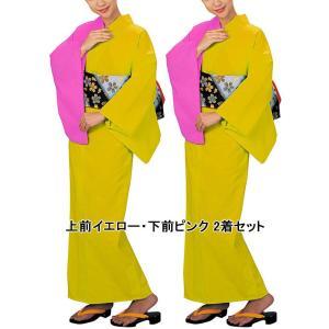浴衣 ゆかた レディース 盆踊り 祭り ゆかた 片身替わり 2枚セット 納期35日 上前イエロー|kameya