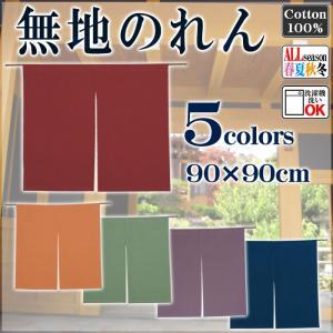 無地のれん 日本製 ショート丈暖簾 綿暖簾 カラーのれん 間仕切り 和風 目隠し 幅90×高さ90cm 全5色|kameya