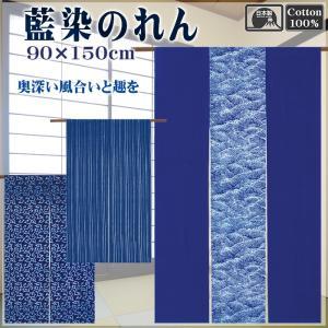 藍染暖簾 のれん 和風暖簾 紺 和柄 間仕切り タペストリー 90×150cm 唐草 縞 波 ストライプ|kameya
