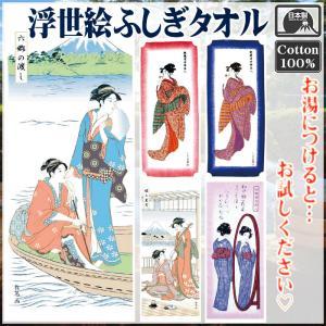 浮世絵ふしぎタオル 日本製 フェイスタオル マジックタオル マジックプリント 綿 お土産 プレゼント 全5種類|kameya