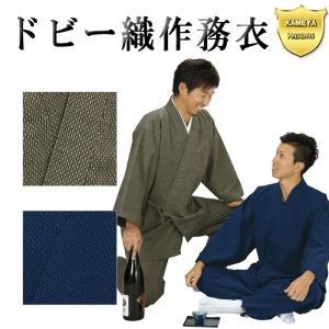 ドビー織高品位作務衣(男女兼用) リラックスウエア 遊び着 部屋着 作業着 制服用カジュアル和装 [全2色] kameya