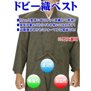 ドビー織高品位ベスト(男女兼用) リラックスウエア 遊び着 部屋着 作業着 制服用カジュアル和装 [全2色] kameya