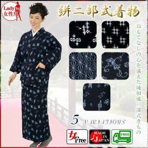 絣二部式着物 2部式和装上下 カジュアル和服 旅館 和食店用制服 おもてなし和装 [全5柄]|kameya