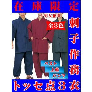 作務衣 3点セット メンズ レディース 刺子 さむえ ユニフォーム おしゃれ 作務衣 全3色 kameya