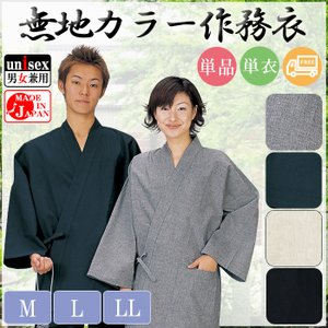 無地カラー作務衣(男女兼用) ベーシックさむえ リラックスウエア 遊び着 部屋着 作業着 制服用カジュアル和装 [全4色] kameya