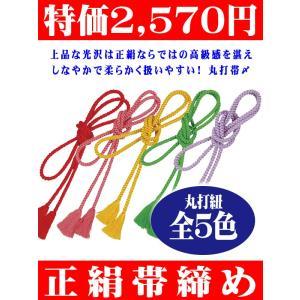 帯〆 帯締め 帯締 丸打紐 成人式 振袖 色留袖 訪問着 着物 和装小物 全5色|kameya