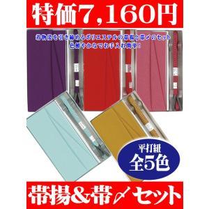 帯揚 帯〆 帯揚げ 帯締め おびあげ 帯締 セット 平打紐 着物 和装小物 箱入り 全5色|kameya