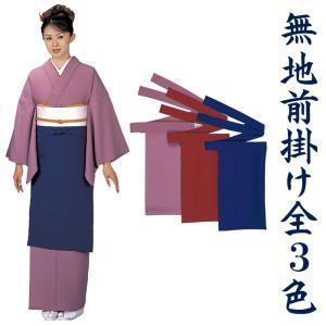 前掛け 和風 前掛 ロング エプロン 旅館 仲居 甘味処 和食店 前掛け 名入れ可 全3色|kameya