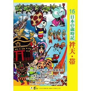 祭用品カタログ『日本の歳時記』−半纏・鯉口シャツ・腹掛・股引・浴衣・舞踊衣裳etc|kameya