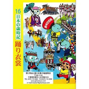 踊り衣装カタログ『日本の歳時記』−手古舞衣裳・訪問着・刀・鼓・傘・笠・祭り用品etc|kameya
