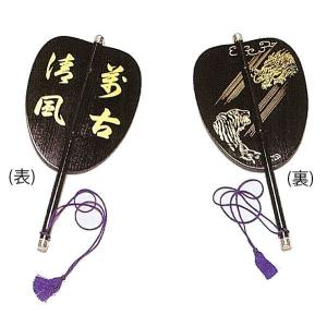 軍配 相撲 行司 わんぱく相撲 日本舞踊 小道具 ぐんばい団扇 nmd-9248|kameya