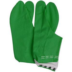 足袋 たび メンズ レディース 緑 底白 舞踊足袋 踊り足袋 4枚鞐 着物 カラー足袋 nmd-5862 kameya