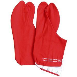 足袋 たび メンズ レディース 赤 底白 舞踊足袋 踊り足袋 4枚鞐 着物 カラー足袋 kameya