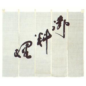 のれん 暖簾 おしゃれ 和風 ロング お誂え 麻 夏用 180×150cm 名入れ|kameya