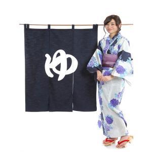 男ゆのれん(幅90cm×丈120cm・紺/防炎加工済み) 湯暖簾 浴室用湯のれん|kameya