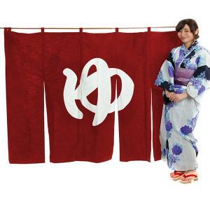 女ゆのれん(幅180cm×丈150cm・エンジ/防炎加工済み) 湯暖簾 浴室用湯のれん|kameya