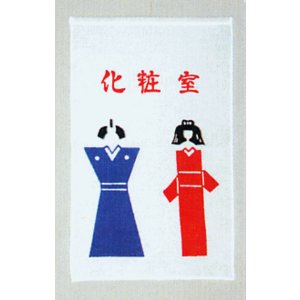 招布(幅22cm×丈36cm・化粧室) ミニのぼり おめでたい絵柄の縁起幟旗|kameya
