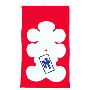 招布(幅22cm×丈36cm・大入叶) ミニのぼり おめでたい絵柄の縁起幟旗|kameya