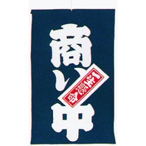 招布 まねぎ のぼり のれん 縁起物 清め水 看板 ドアプレート 一生懸命商い中 幟 旗 kameya
