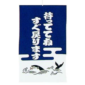 招布(幅22cm×丈36cm・待っててねすぐ戻ります) ミニのぼり おめでたい絵柄の縁起幟旗|kameya